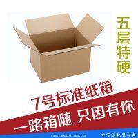 供应7号纸箱 瓦楞纸盒 手提纸盒 纸盒厂家订做 快递服装纸箱