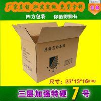 7号三层特硬C瓦加厚批发淘宝发货包装瓦楞纸箱快递促销四方纸盒