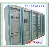 供应100AH高频直流电源系统及解决方案