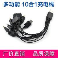 厂家直销 手机10合1数据线 十拖一USB接口充电线 多功能转接头