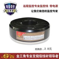 供应JSJ金三角纯铜监控设备线材 电源线