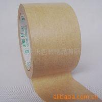 厂家供应绍兴加粘牛皮纸胶带,宜兴牛皮纸厂家长期供应