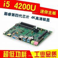 包邮厂家 原装i5 4200U四代U集成 i3 i5笔记本 游戏办公电脑主板