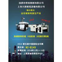 2014第五届中国国际全印展