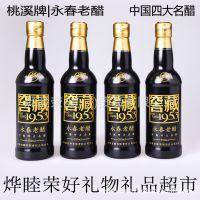 醋|永春老醋|桃溪牌窖藏10年陈醋/名优特产/中国四大名醋/礼品