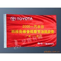 供应深圳标志旗,广告旗,比赛旗,活动旗,户外旗,汽车活动旗