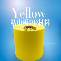供应黄色塑料粘虫板卷材,现货诱虫板卷材批发,环保pp材料易降解