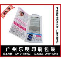 厂家直印手机包装盒 彩盒 电子产品包装盒 手机壳包装
