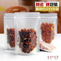 11*17 磨砂透明自立自封袋 烘焙食品零食包装袋 密封塑料袋 10只