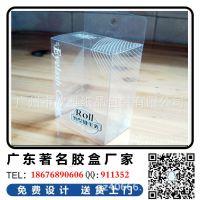 专业生产精美PVC塑胶盒 pvc塑胶 PVC包装盒 PVC透明包装