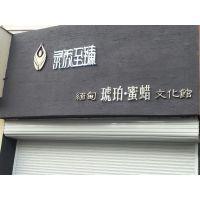 青岛琥珀蜜蜡蓝珀专卖店专柜设计制作 青岛琥珀蜜蜡蓝珀专卖店装修