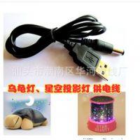 供应生产星空灯USB线 乌龟灯USB线 USB5.5电源线