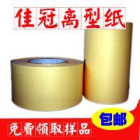 供应暖贴、足贴专用离型纸硅油纸