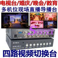 视频切换台 深圳新太四路视频切换台 婚庆 电视台 晚会 多机位现场直播导播台