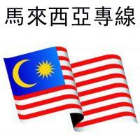 供应速卖通外贸商家发货到新加坡马来西亚到底走什么方式好