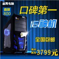 台式机游戏四核I5 4570高端整机家用独显全套DIY兼容组装电脑主机