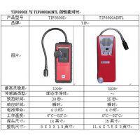 美国可燃气体检漏仪价格 TIF8800X