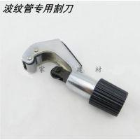不锈钢波纹管专用割刀/做管工具/割管刀/切管器/铜管割刀/剪刀