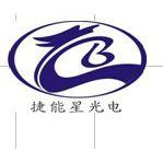深圳市捷能星光电科技有限公司