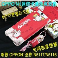 oppo n1mini手机壳N5117手机套oppo n1迷你挂绳皮套N5116卡通皮套