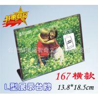 厂家批发167L型有机台牌台签台卡横式桌牌照片框13.8*18.5cm