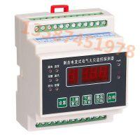 热销-JH10电气火灾监控报警设备