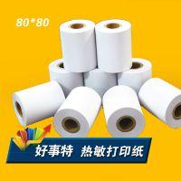 好事特 8080热敏纸 收银纸POS打印纸POS收银纸 规格齐全厂家直销