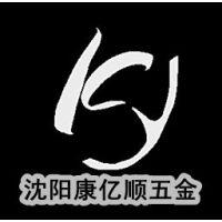 沈阳康亿顺五金 非东北地区客户 快递运费专用链接 (不可单拍)