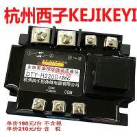 DTY-H220D120G全隔离单相交流调压模块 杭州西子KEJIKEYI深圳代理