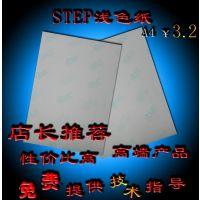 STEP转印纸 促销美国原装透气浅色A4