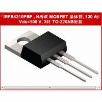 IR/国际整流器IRFB4310PBF原装正品  电子元器件 MOS管IC代理