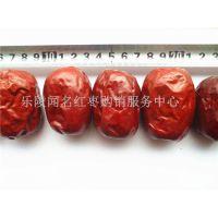 原产地直销新疆红枣和田大枣皮皮枣