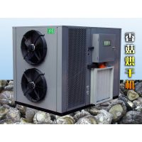 浙江金华市香菇热泵烘干机广州易科