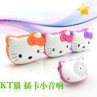 厂家精品热销KT猫猫猫组合插卡音箱便携十礼品TF卡小音箱