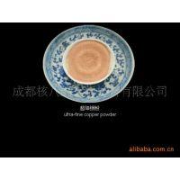 超细铜粉;铜粉(成都核八五七,六十年的品质保证)