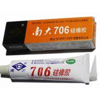南大706硅橡胶 半透明绝缘密封 批发南大牌价格有优惠704/703/705
