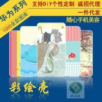 批发华为荣耀畅玩4 C8817D/C8817E/g621手机壳套DIY个性化定制