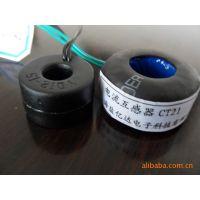供应电能表电流表 电压电流表互感器(厂家直销)