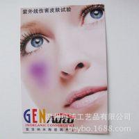 玻璃膜防紫外线测试卡 价格优惠 厂家直销 按客户需要设计