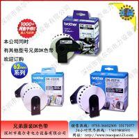 【大量批发】兄弟QL-580打印机热敏纸DK-11203(防水不干胶)