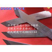 供应皮革裁条机刀片,裁条机刀,裁条切刀