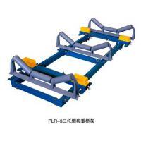 供应赛摩 PLR-3三托辊三计皮带秤,电子皮带秤,计量秤