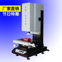 精度高测量范围广的影像仪,大理石制作使用时间长久,一年内免费维修终身维护