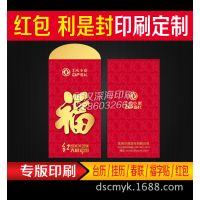 厂家印刷定做 高档红包 特种纸红包 烫金银红包 公司年会红包彩印