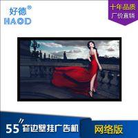 55寸壁挂网络版广告机超薄五金窄边款高清led液晶1080p 横竖通用