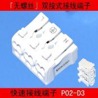 BELEKS无螺纹2位两端按压式端子台|UL|VDE|P02-D3