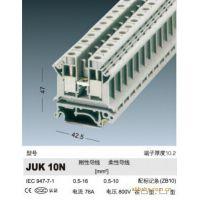 工厂供应雷普接线端子 导轨式JUK 10n