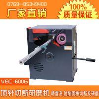 东莞千岛厂家直销VEC600G顶针切断研磨机