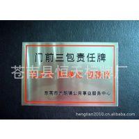 专业生产金属标牌铭牌 不锈钢印刷标牌 烤漆标牌制作 压铸铝标牌
