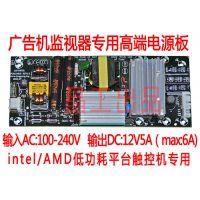60W超薄LED液晶电视电源板12V5A 广告机监视器电视机专用